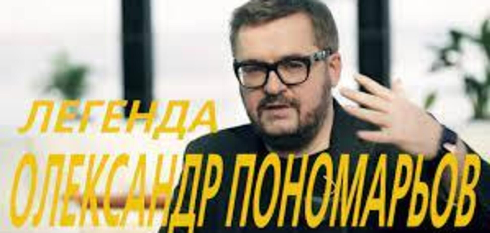 Легенда | Александр Пономарев