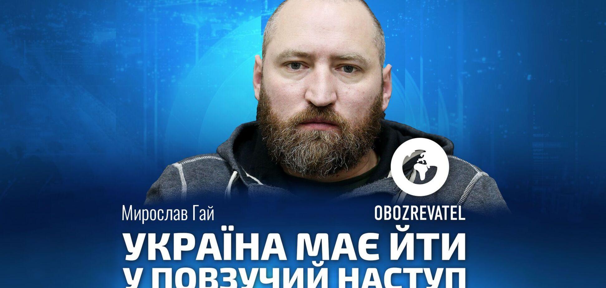Гай: Україні потрібен повзучий наступ