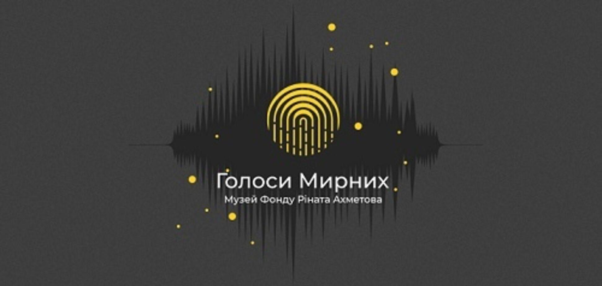 ДТЕК приєднався до проєкту 'Голоси Мирних' Фонду Ріната Ахметова