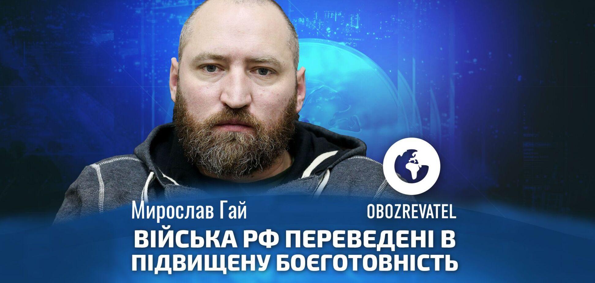 Мирослав Гай: війська РФ в стані підвищеної боєготовності