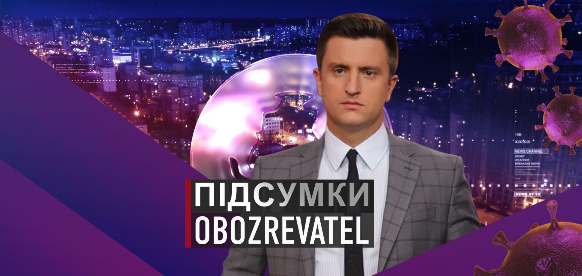 Підсумки с Вадимом Колодийчуком. Вторник, 20 апреля