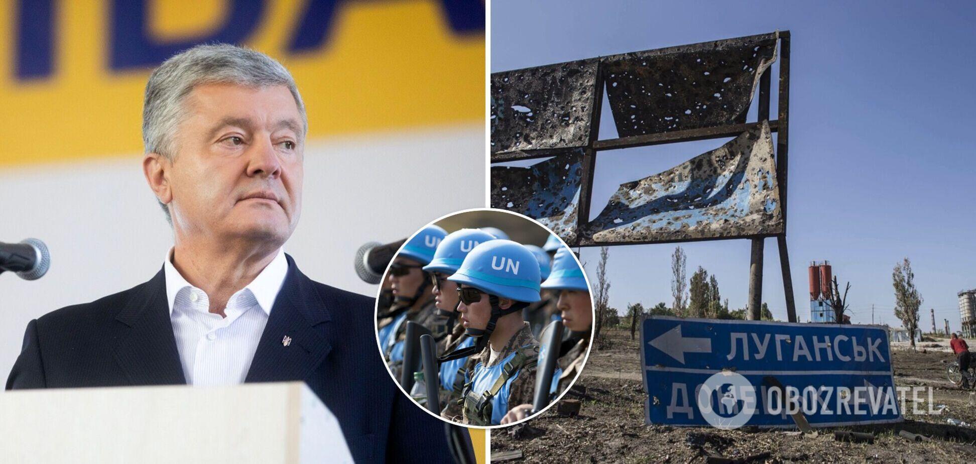 Украина обращалась к ООН относительно миротворцев на Донбассе еще в 2015 году: Порошенко показал документы