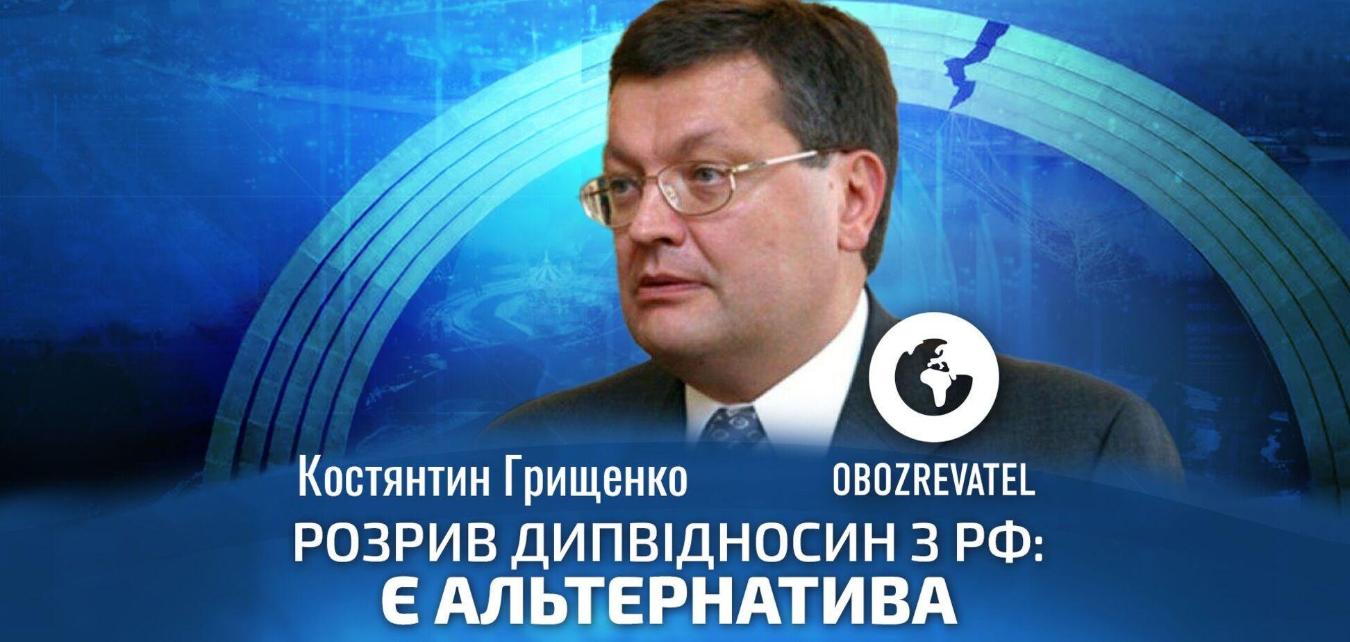 Грищенко: разрыву дипотношений с РФ есть альтернатива