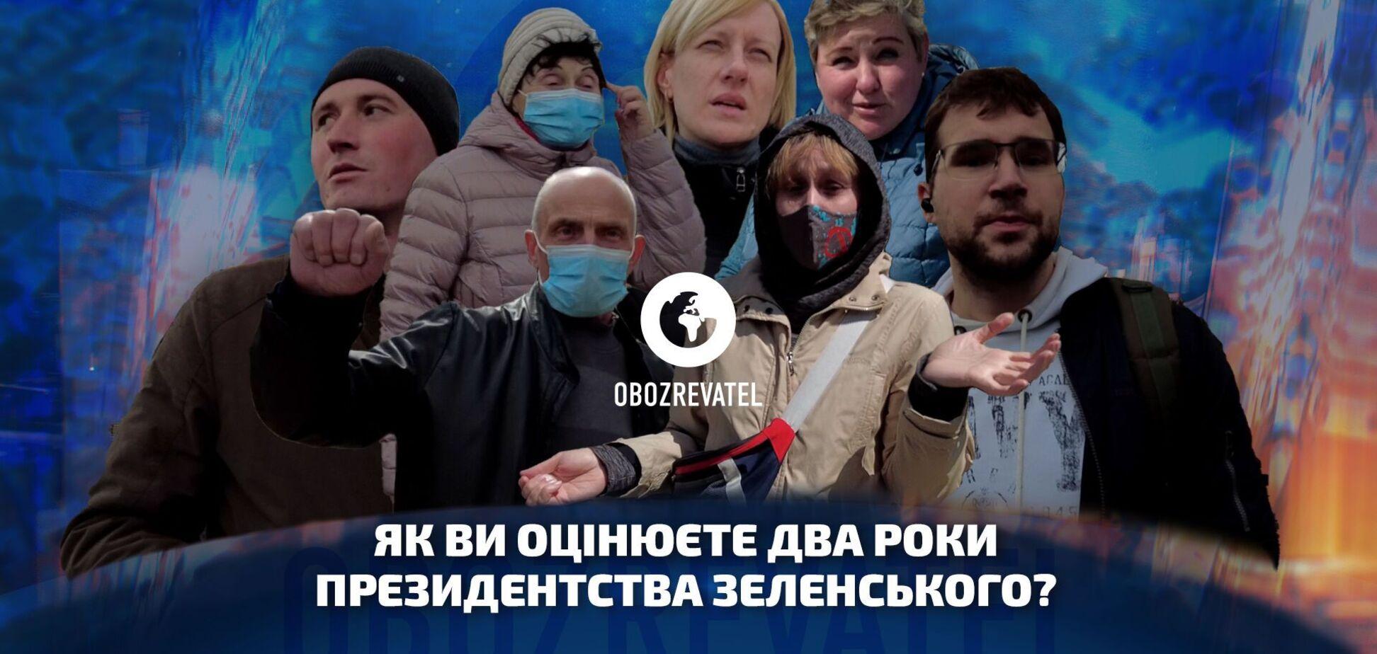 Два года президентства Зеленского: мнение украинцев