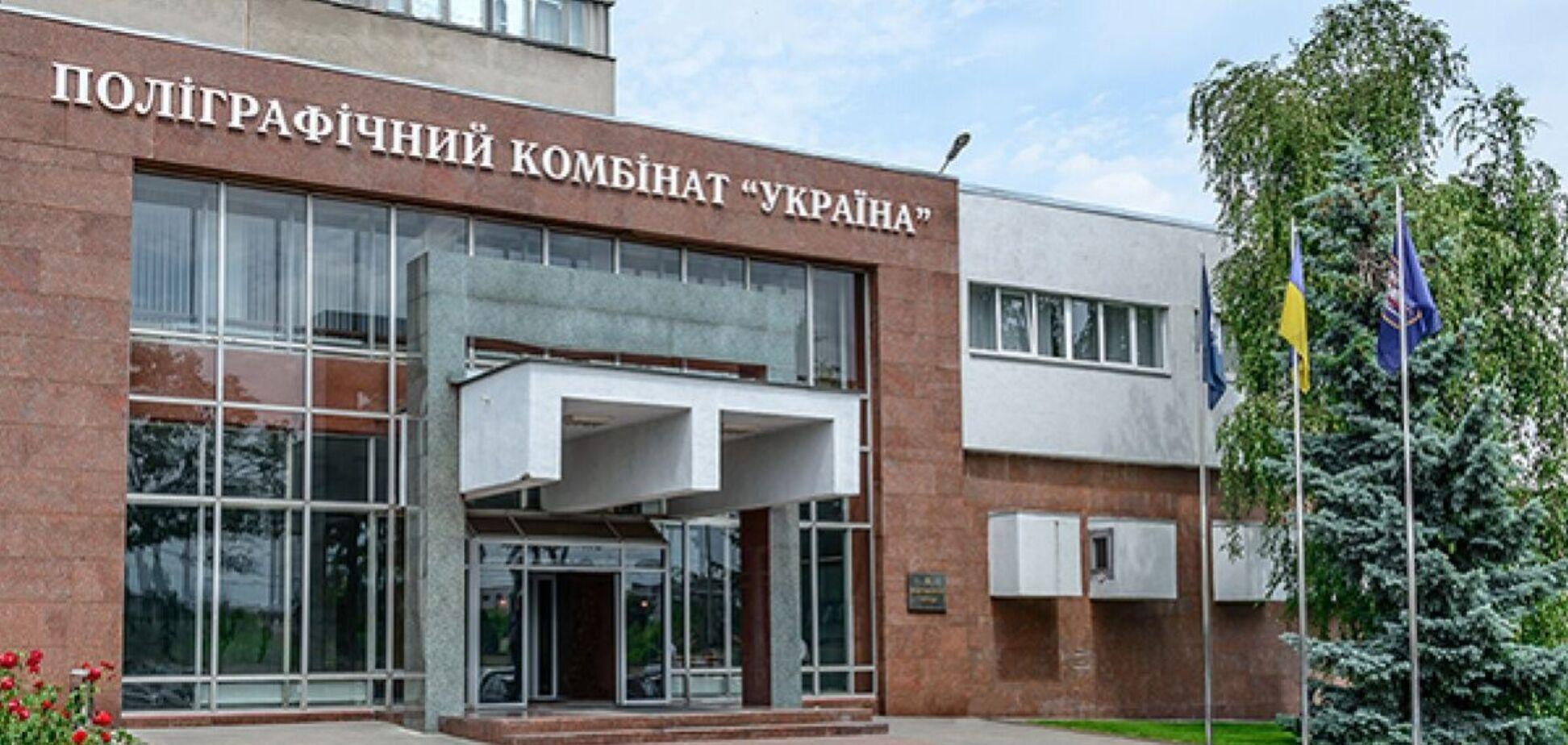 Полиграфкомбинат 'Украина' может быть подвержен рейдерскому захвату