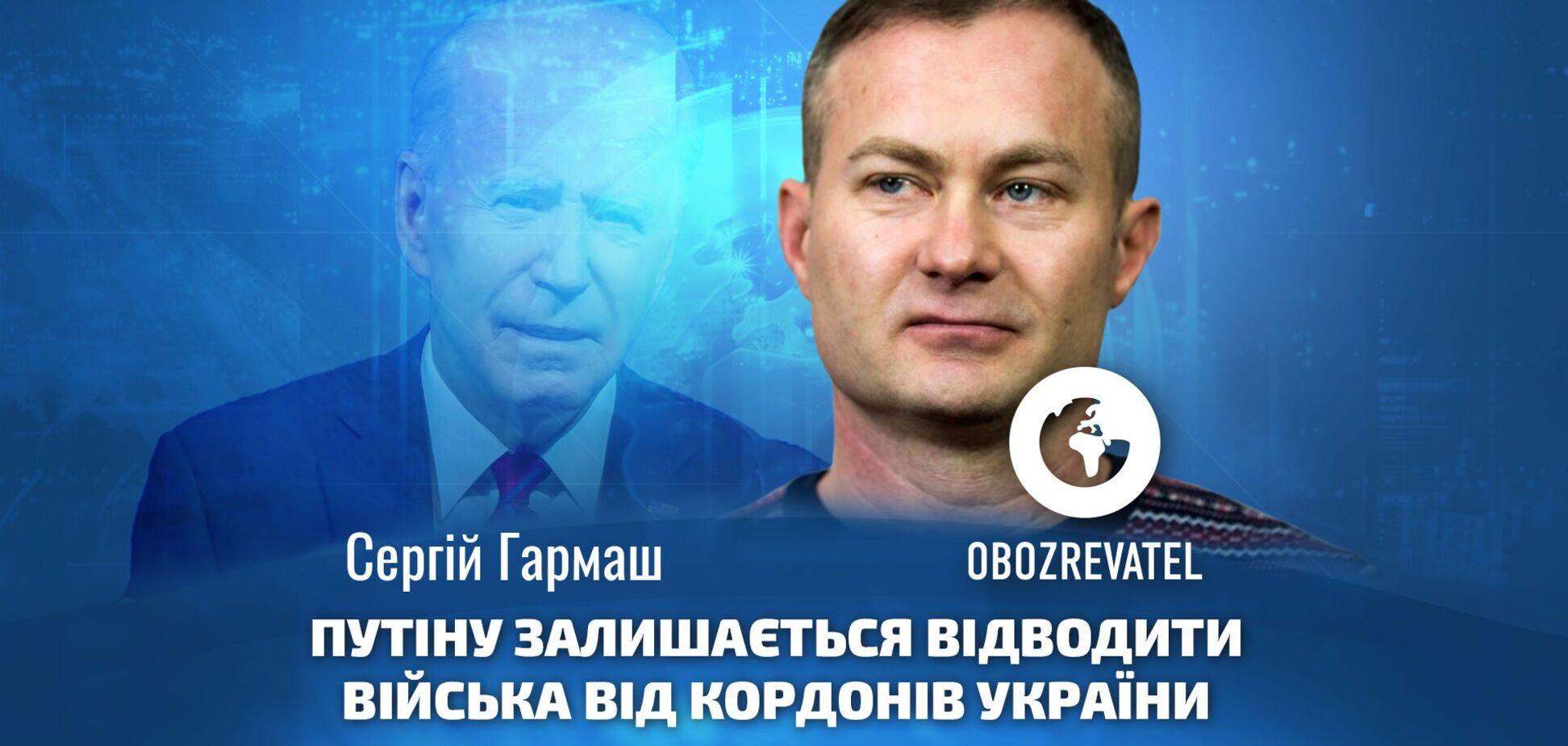 Гармаш: Путину пора отводить войска от границ