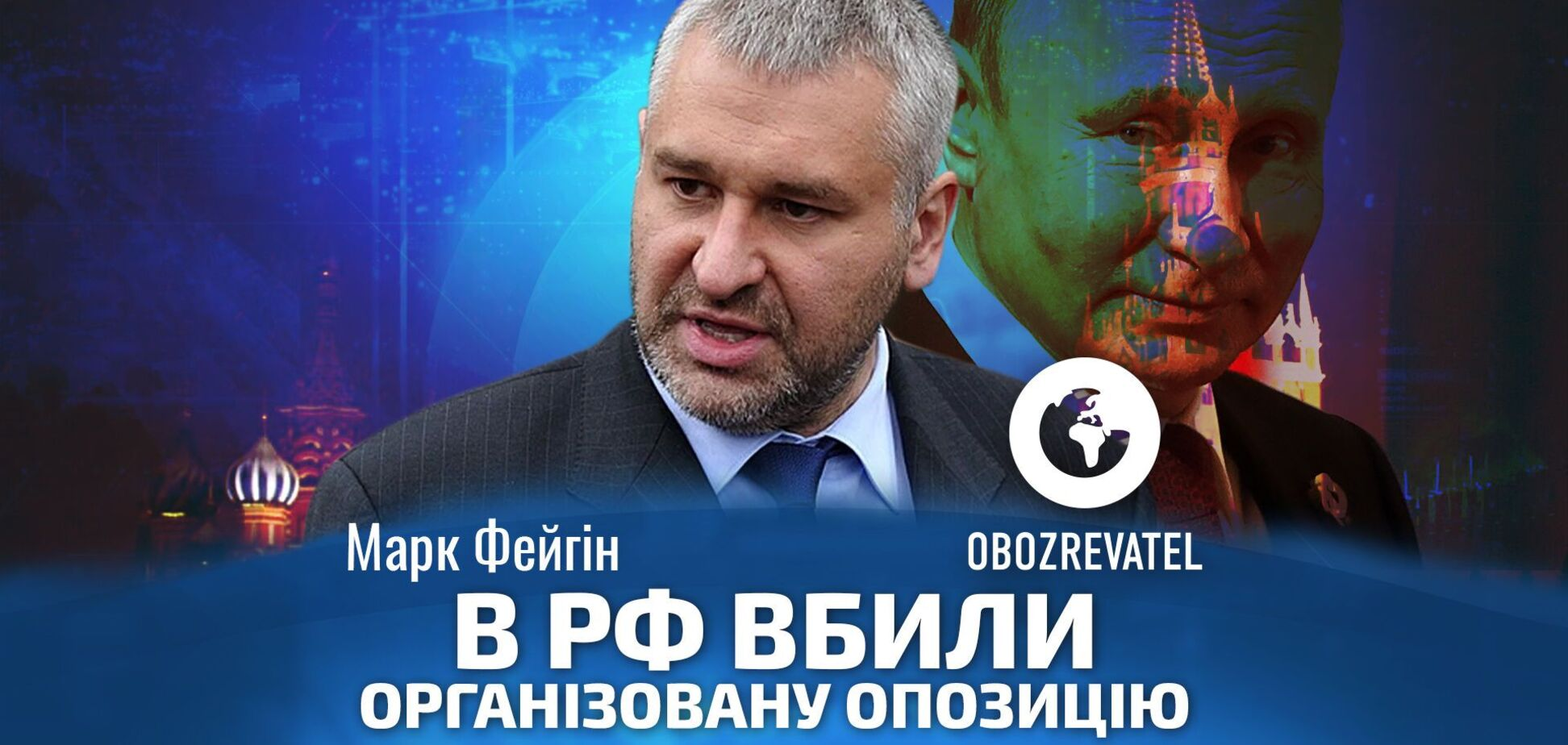 Фейгін: Путін хоче смерті Навального, але без наслідків