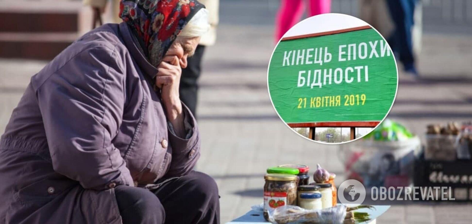В Україні 4 з 5 пенсіонерів опинилися за межею бідності