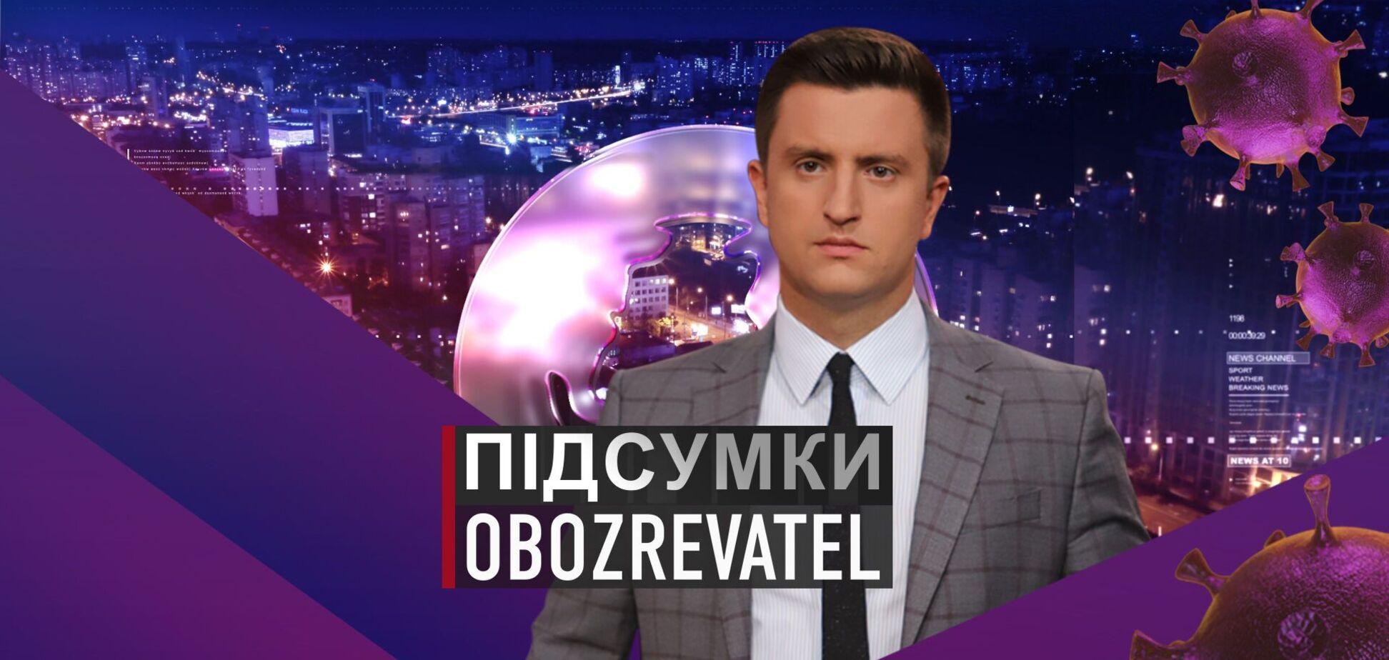 Підсумки с Вадимом Колодийчуком. Среда, 21 апреля