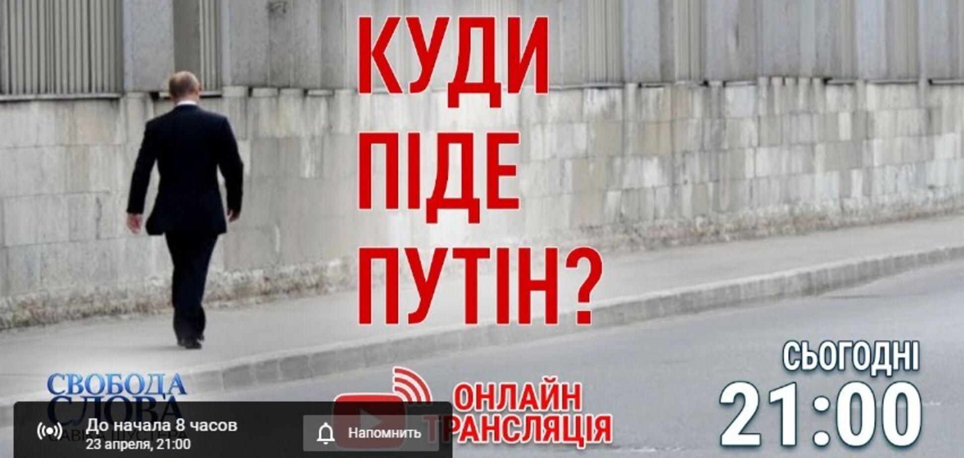 'Куди піде Путін' - тема нового ефіру 'Свободи слова Савіка Шустера'