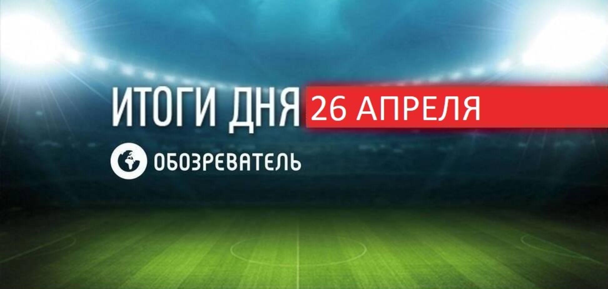 Новини спорту 26 квітня: Суркіс розповів про преміальні 'Динамо' та дзвінок Ахметова