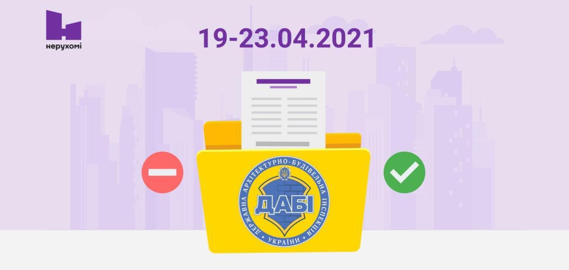 ГАСИ снова выдала разрешения на ЖК, несмотря на нарушения: недельный обзор