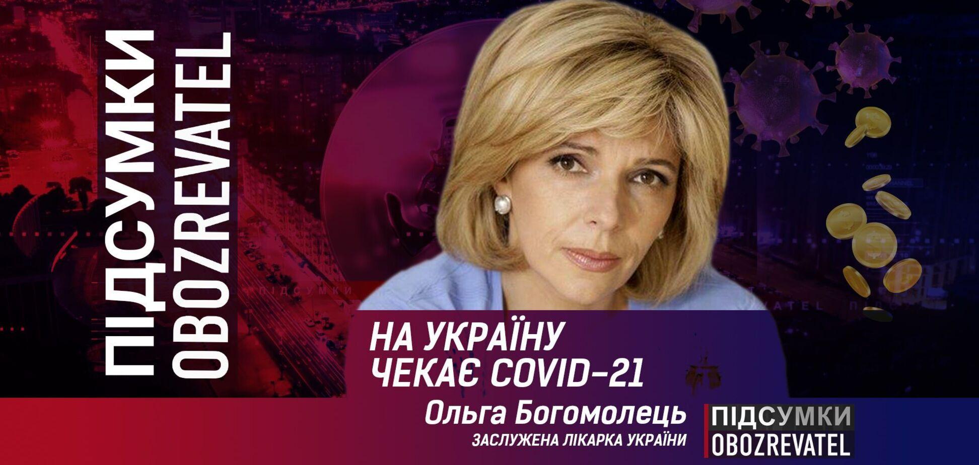 Богомолец: Украину ждет COVID-21