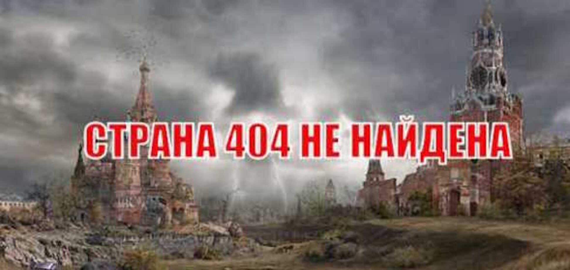 Новости Крымнаша. Так кто теперь страна-404?