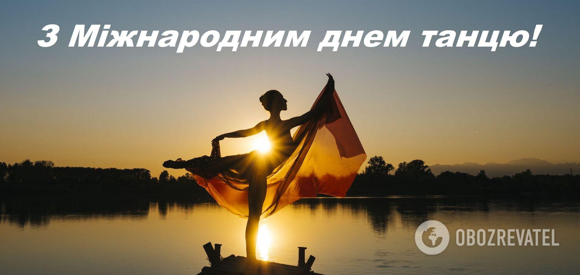 День танцаотмечается с 1982 года по инициативе ЮНЕСКО