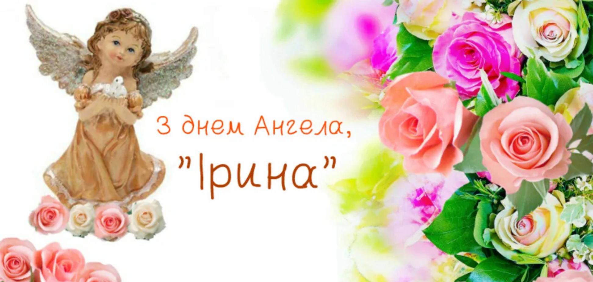 29 квітня шанують пам'ять християнської мучениці Ірини Аквілейської