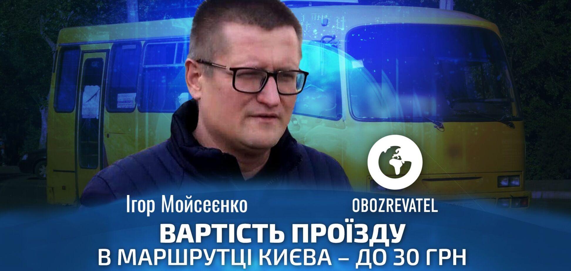 Собівартість проїзду в маршрутці Києва – 30 грн