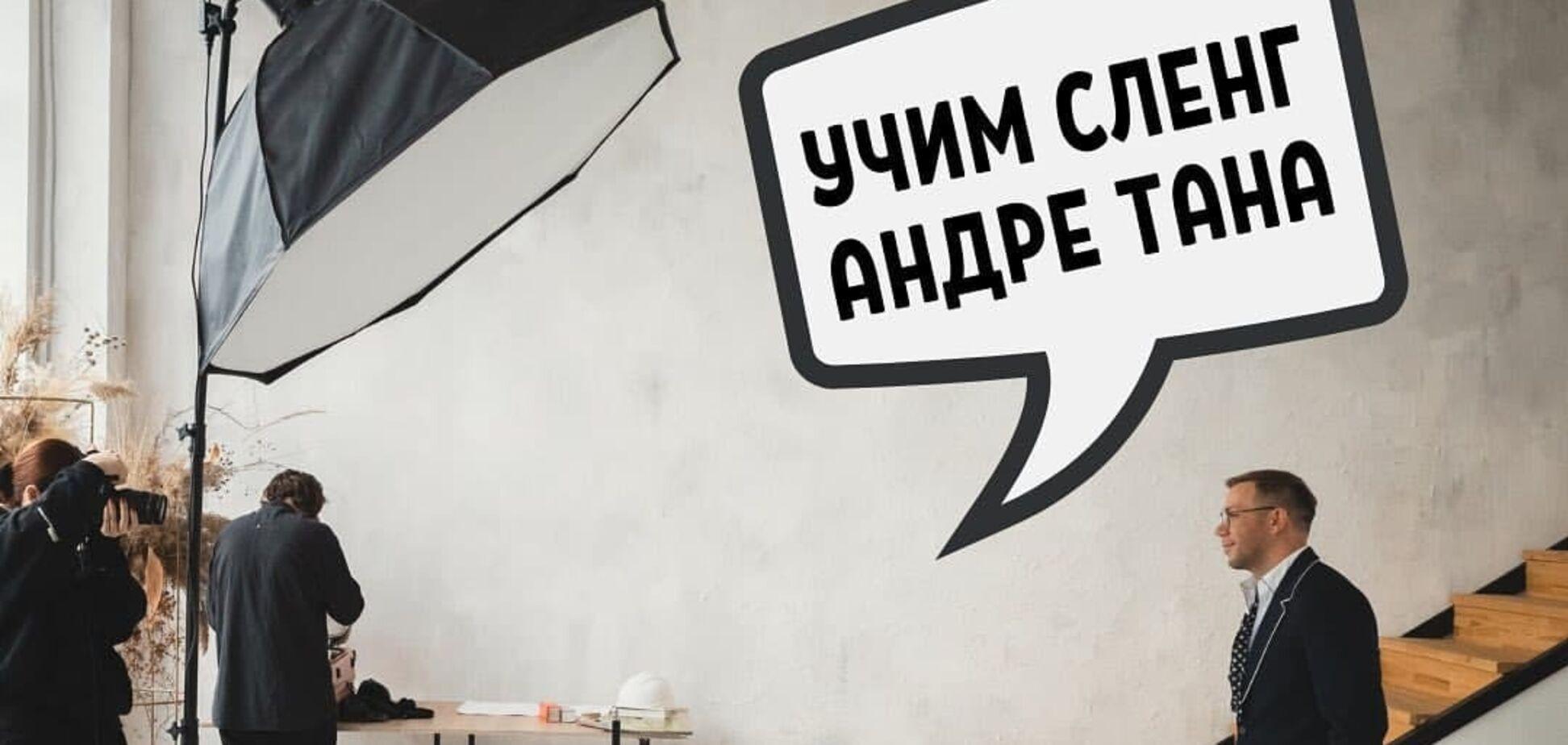 Андре Тан розповів про свій професійний сленг