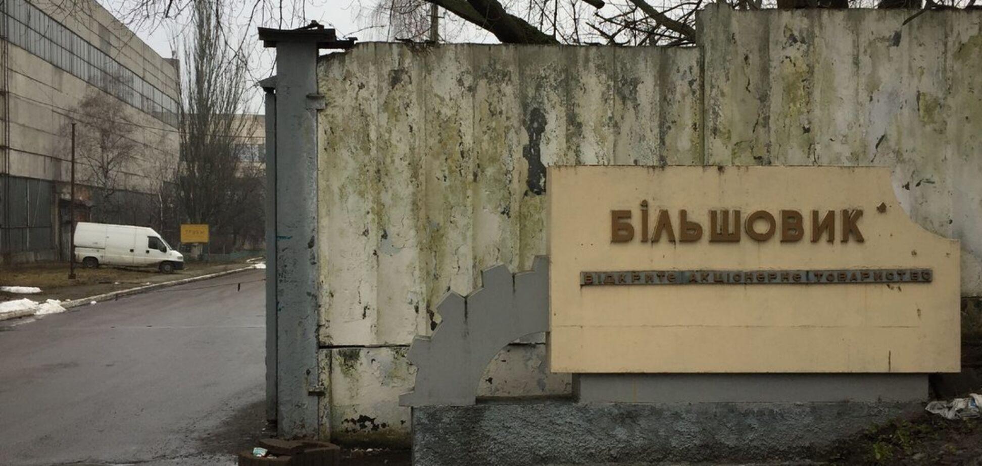 Накопившиеся проблемы существенно повлияют на приватизационную цену бывшего завода 'Большевик'