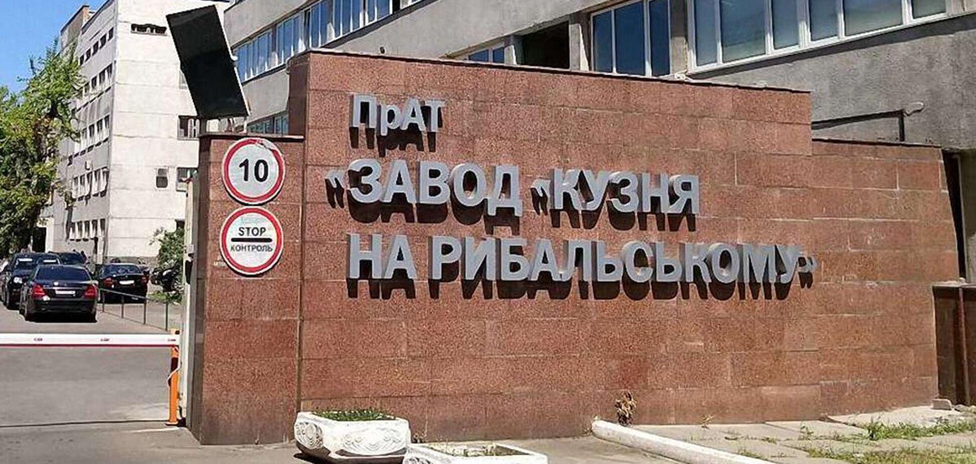 Завод 'Кузница на Рыбальском' после обысков ГБР заявил о системном давлении власти