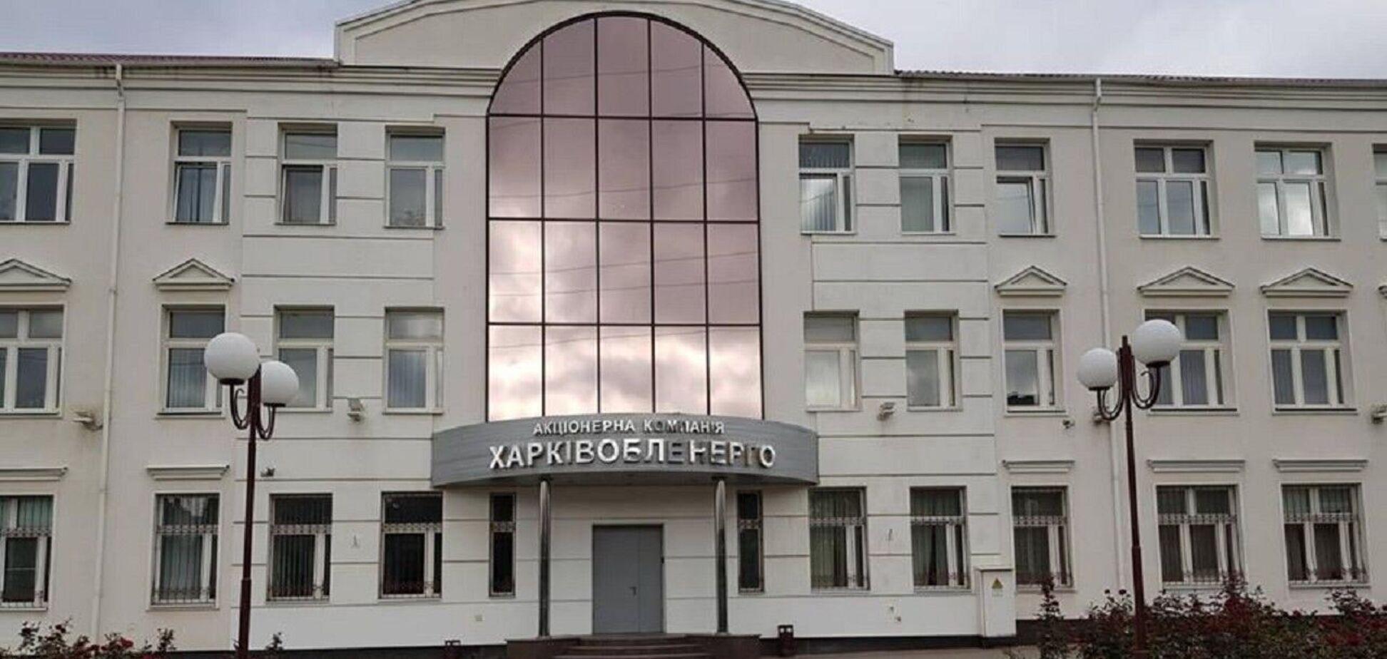 Акционер АО «Харьковоблэнерго» и ЗАО «Харьковэнергосбыт» заявил о срыве подготовки к приватизации энергокомпаний