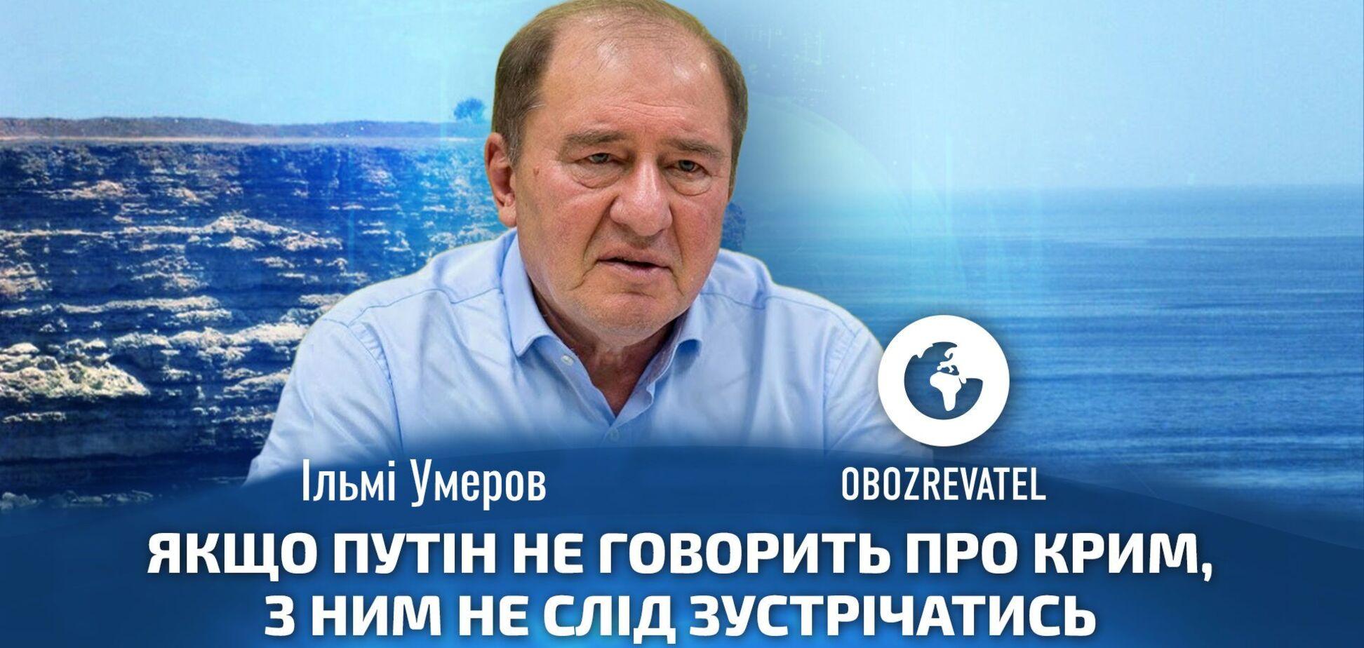 Умеров: встречи с Путиным не нужны, если не говорить о Крыме