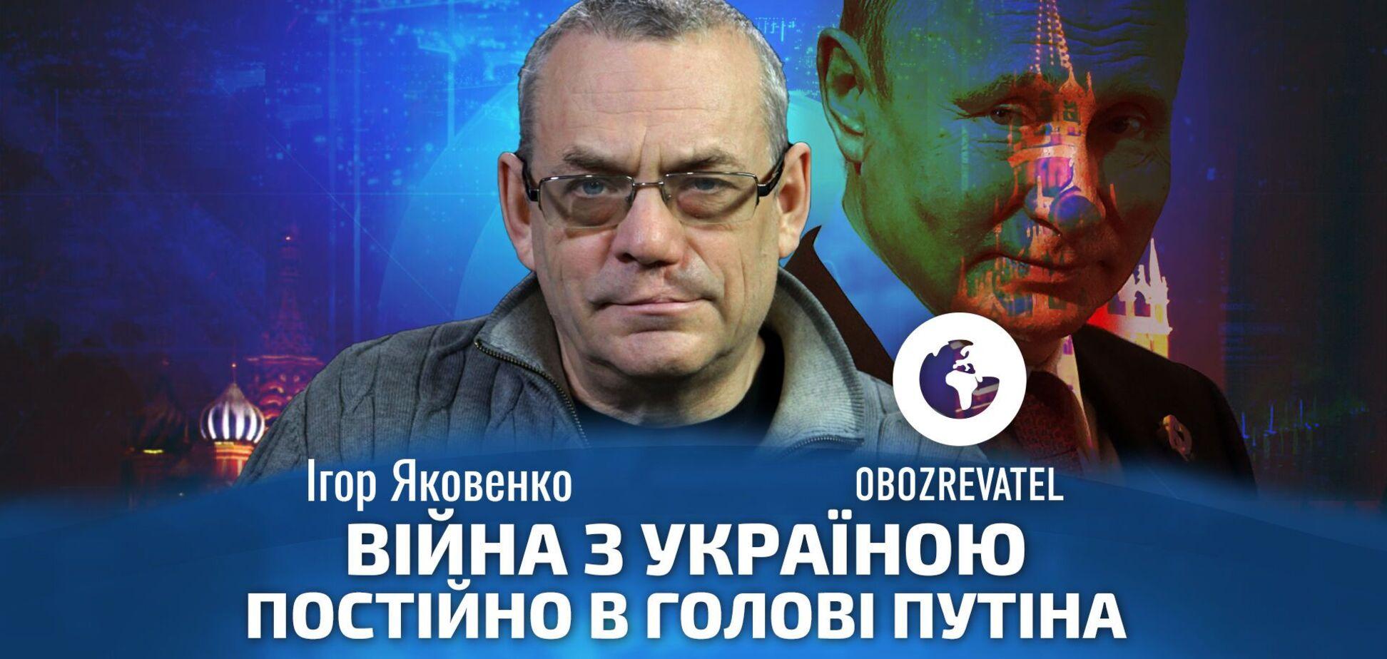 Война с Украиной живет в голове Путина – Яковенко