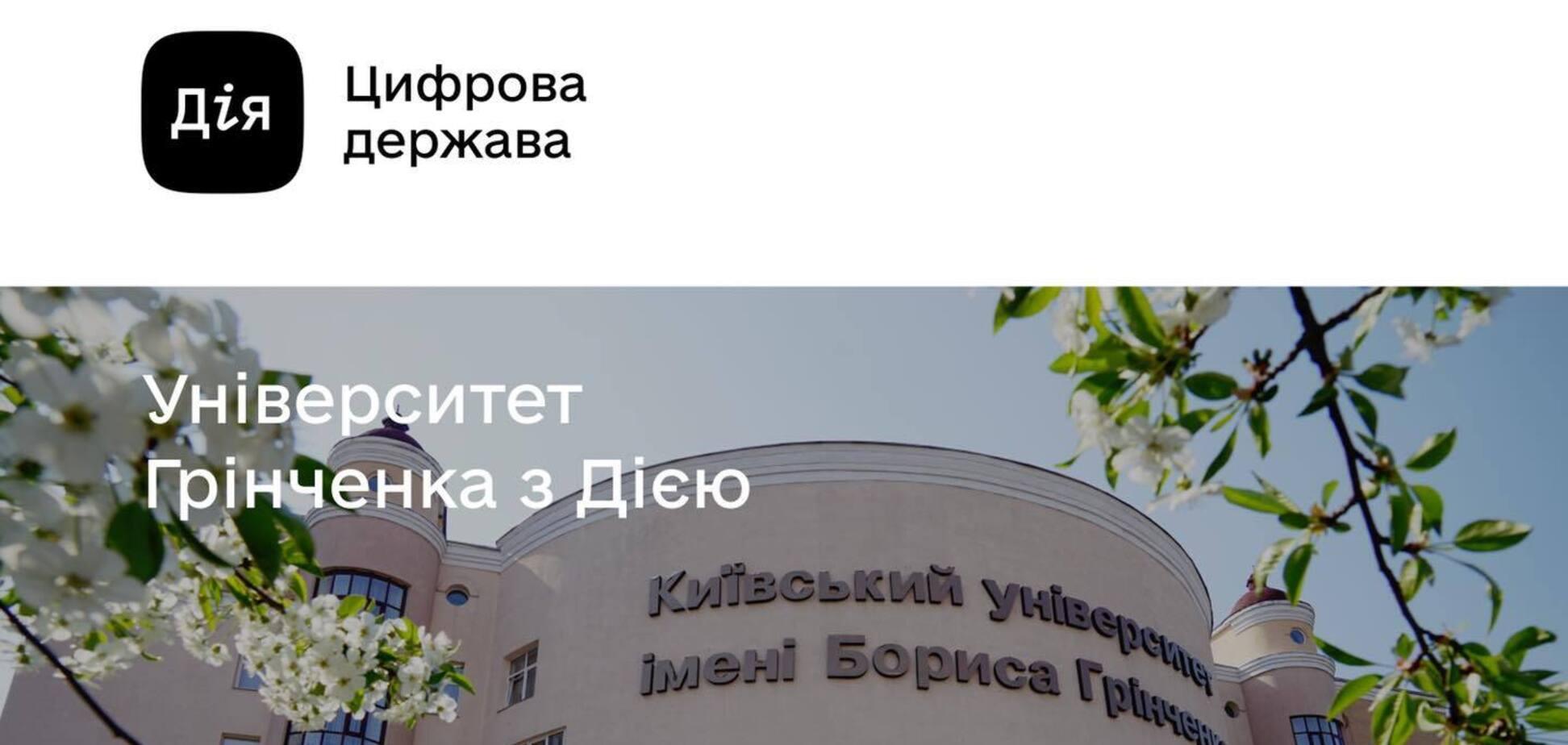 В одном из университетов Киева ввели е-студенческий