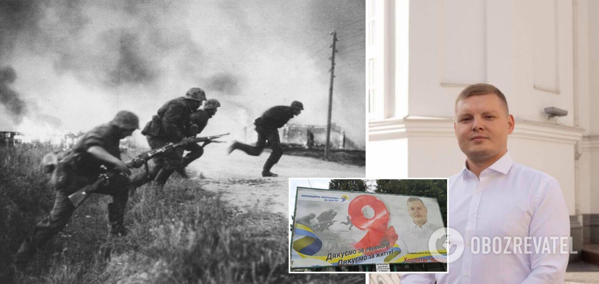 Депутат від ОПЗЖ, який оскандалився білбордом до 9 травня з гітлерівцями, вибачився перед ветеранами