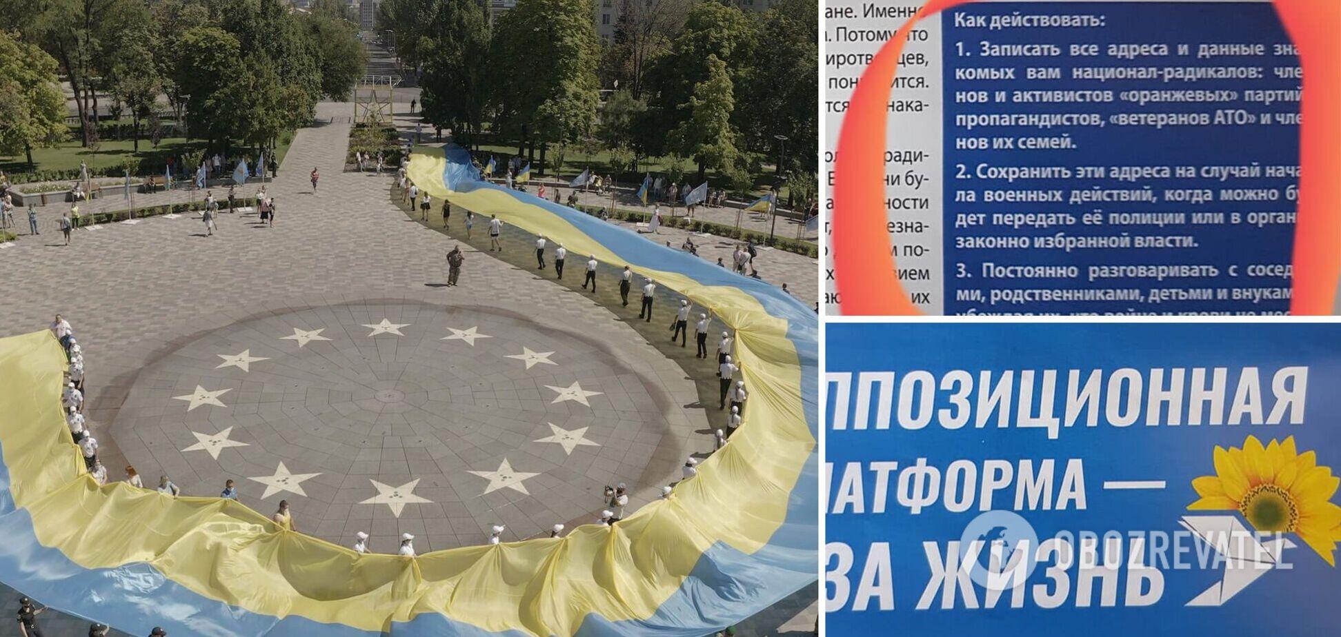 Российская пропаганда в Мариуполе