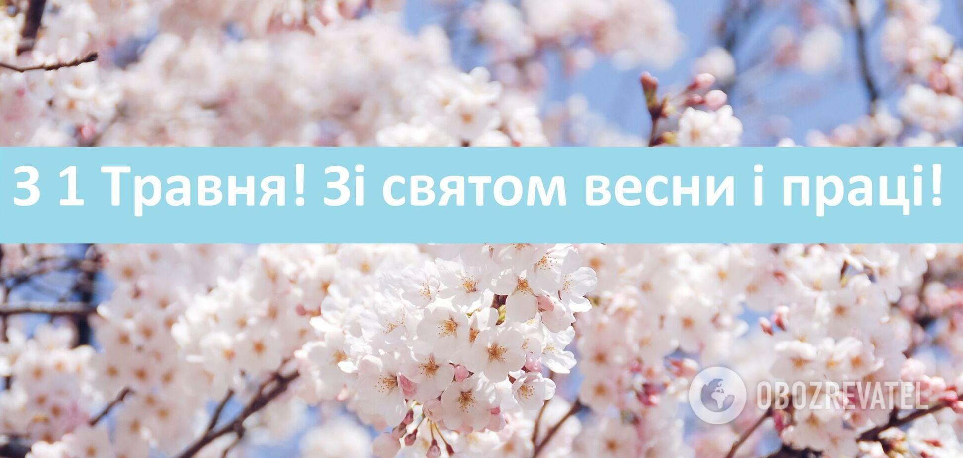 1 травня Україна відзначає День праці