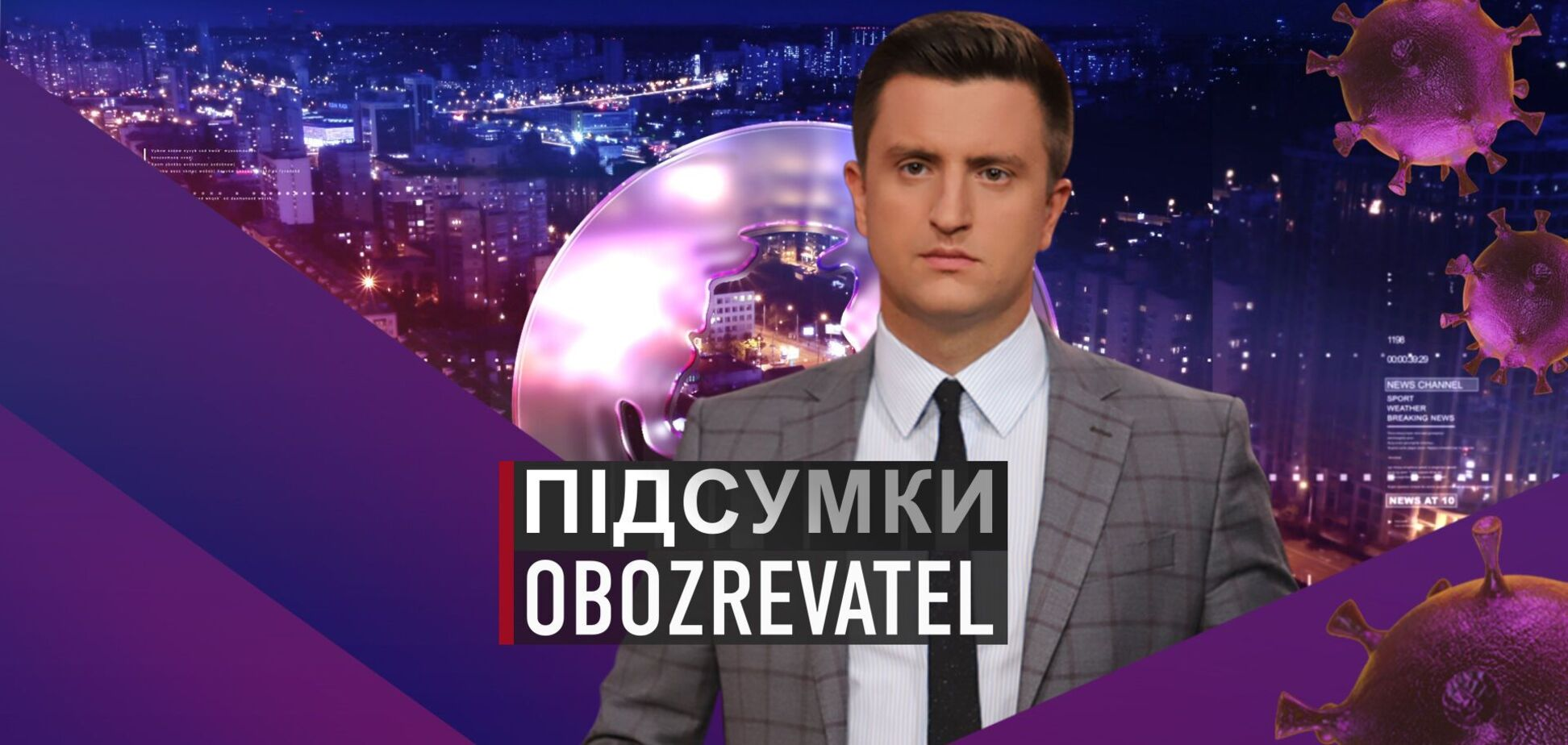 Підсумки з Вадимом Колодійчуком. П'ятниця, 30 квітня