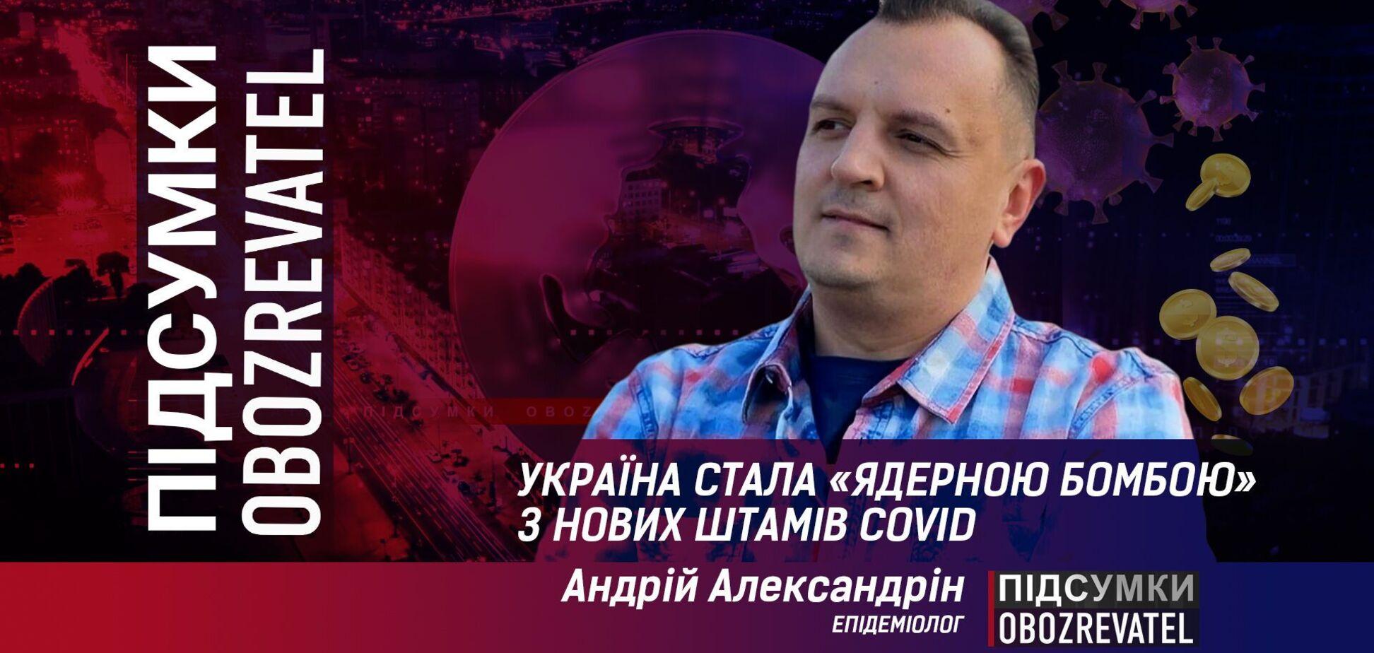Александрин: Украина стала 'ядерной бомбой' по COVID