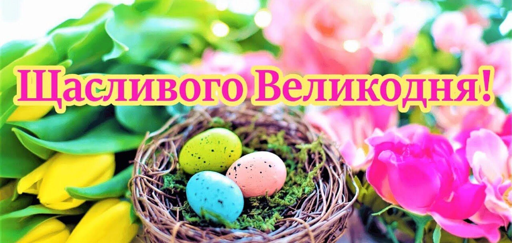 Великдень присвячено Воскресінню Ісуса Христа