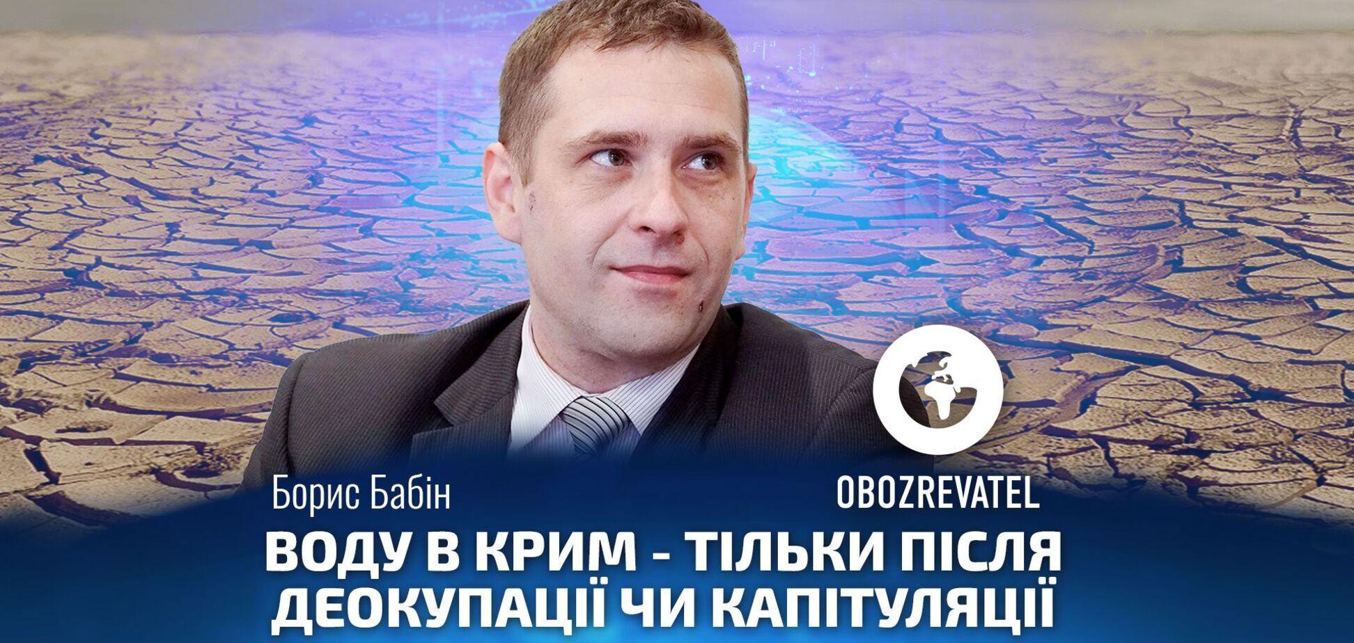 Бабин: деоккупация Крыма возможна через три года
