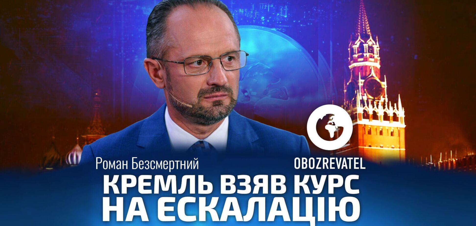 Безсмертний: Кремль взяв курс на ескалацію