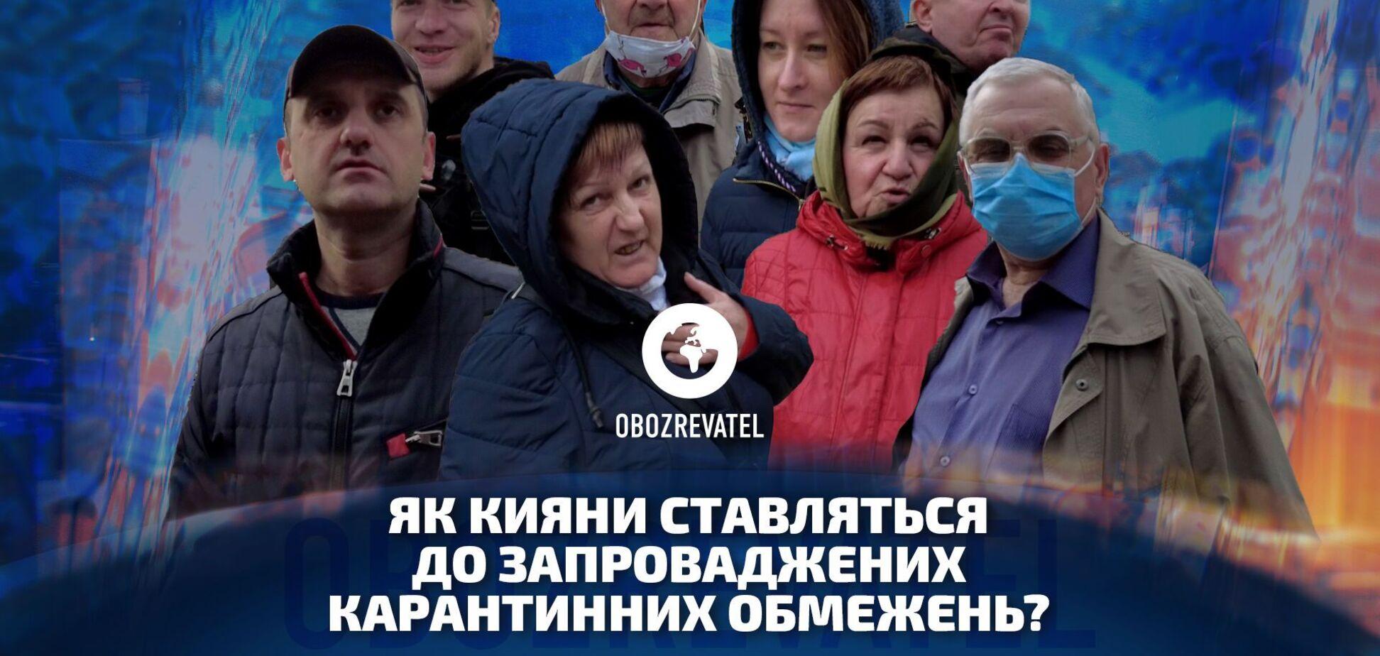 Как киевляне относятся к введенным карантинным ограничениям?