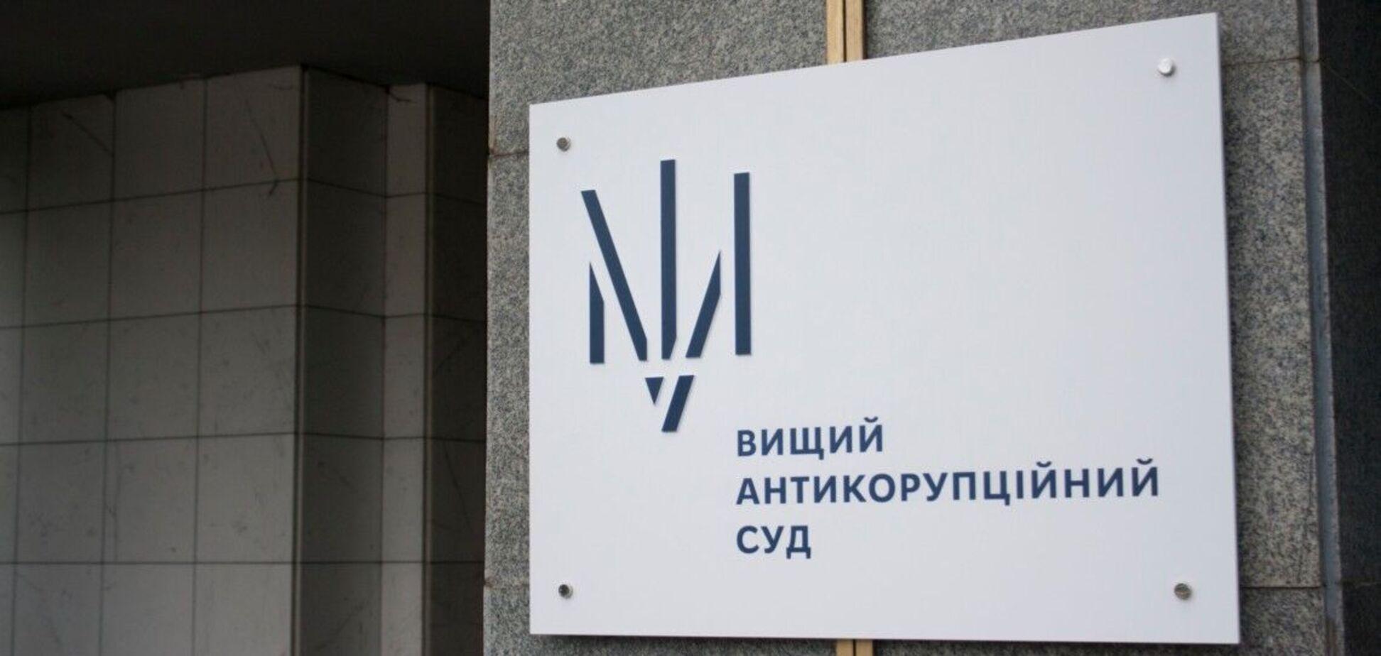 Высший антикоррупционный суд отменил постановление НАБУ относительно дела Писарука и Бахматюка