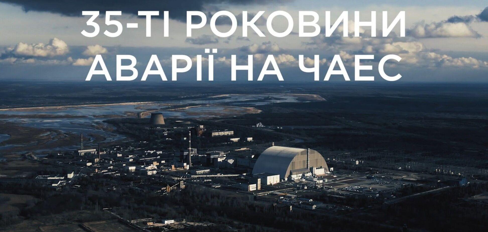 Організатори проекту зазначили, що 35-та річниця вибуху на ЧАЕС є хорошим шансом 'повернути Чорнобиль до поля свідомості суспільства'