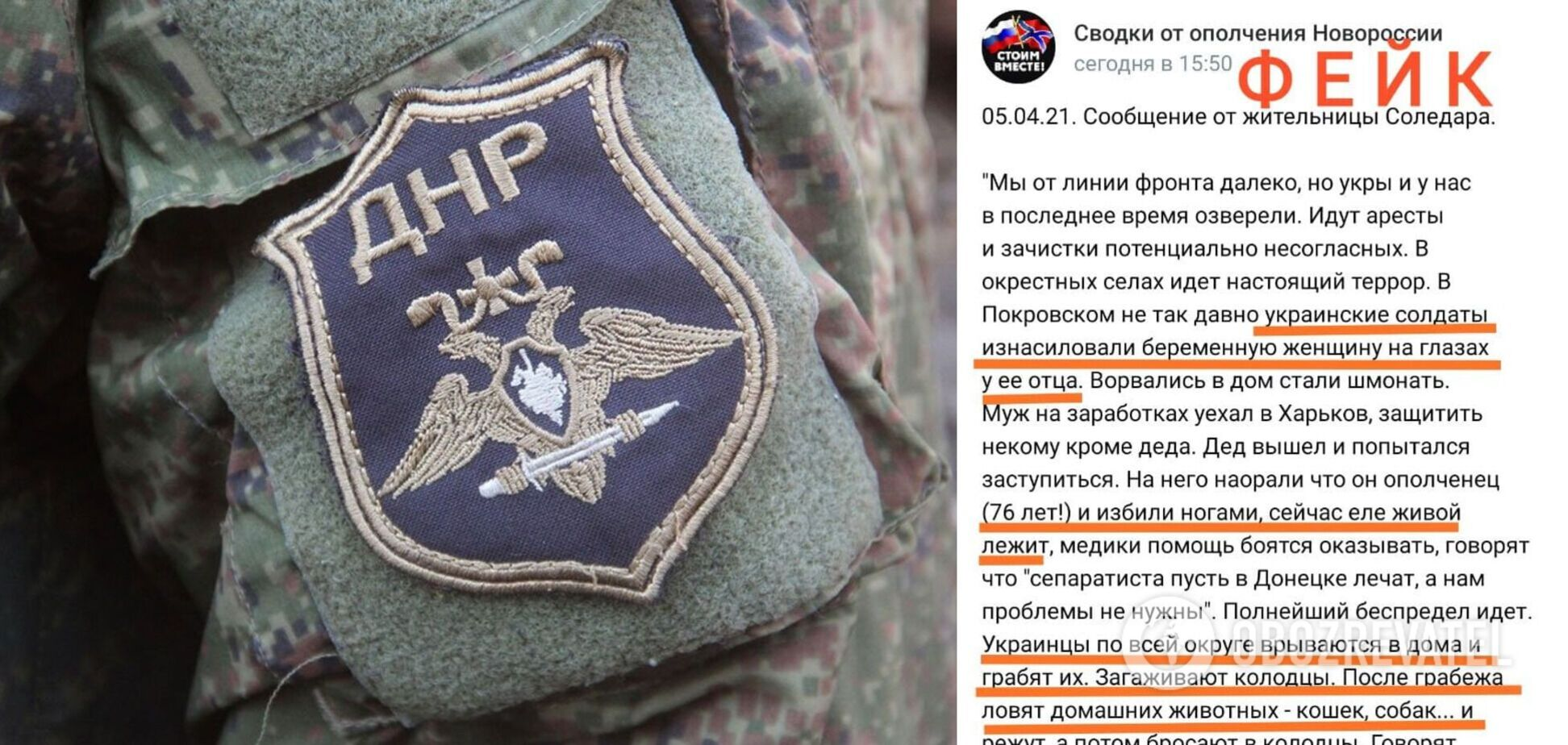 Фейки 'Л/ДНР' о ВСУ