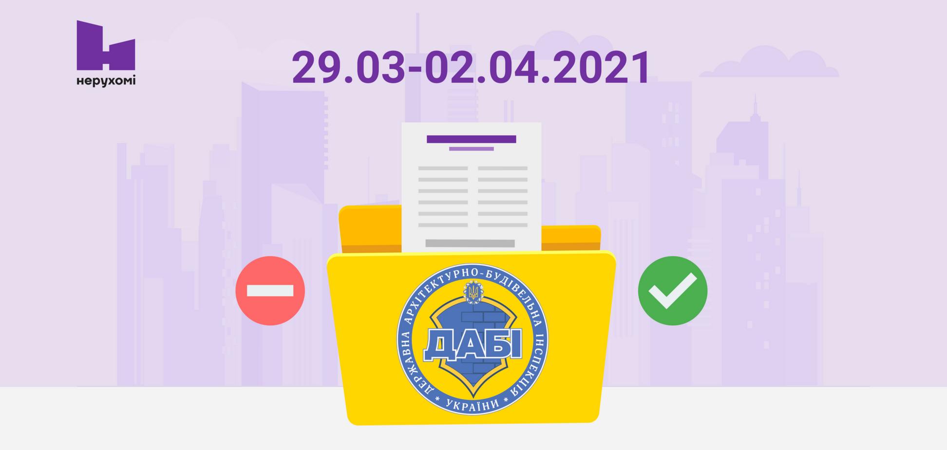 Які ЖК схвалила ДАБІ: тижневий дайджест виданих дозволів і сертифікатів