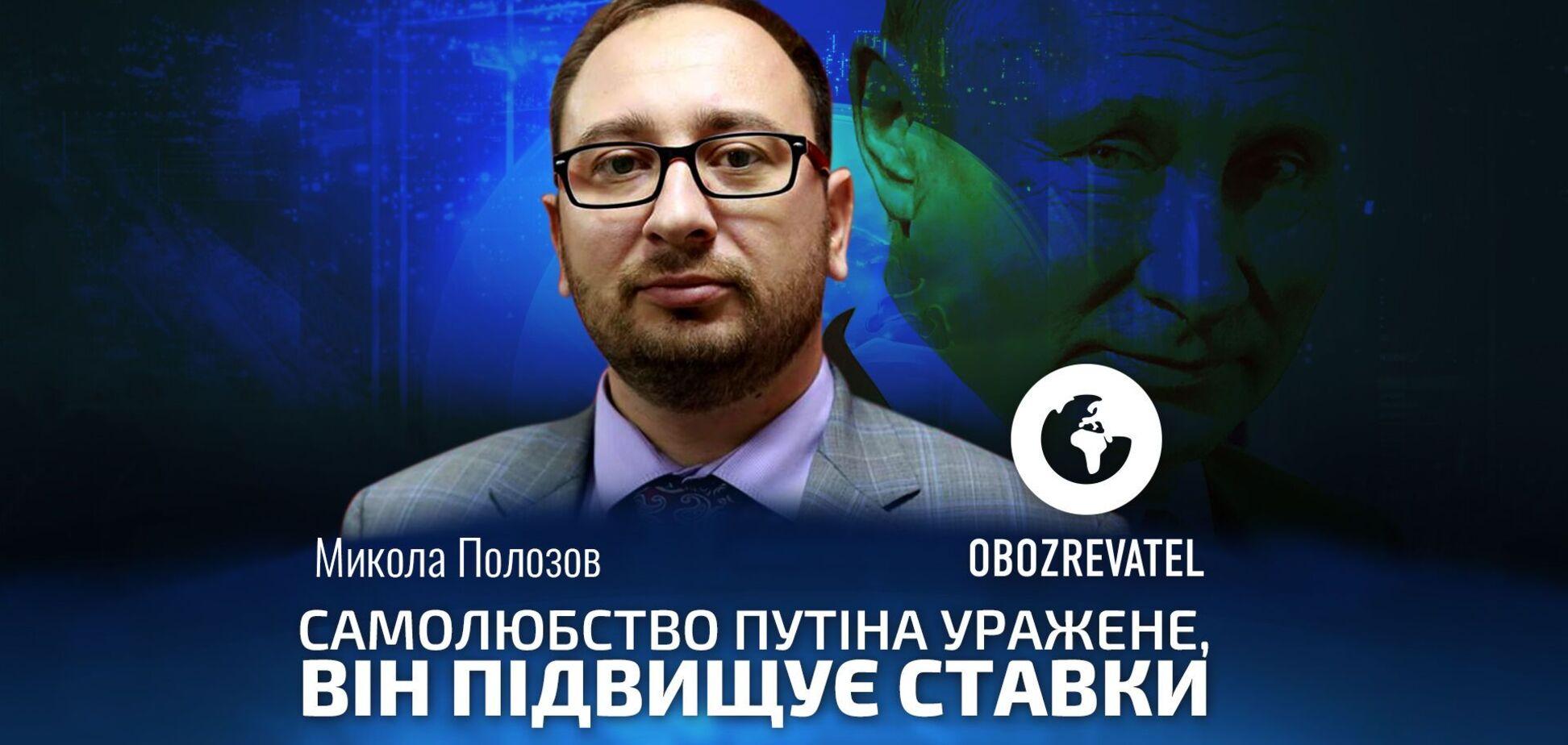 Полозов: самолюбие Путина уязвлено, он повышает ставки