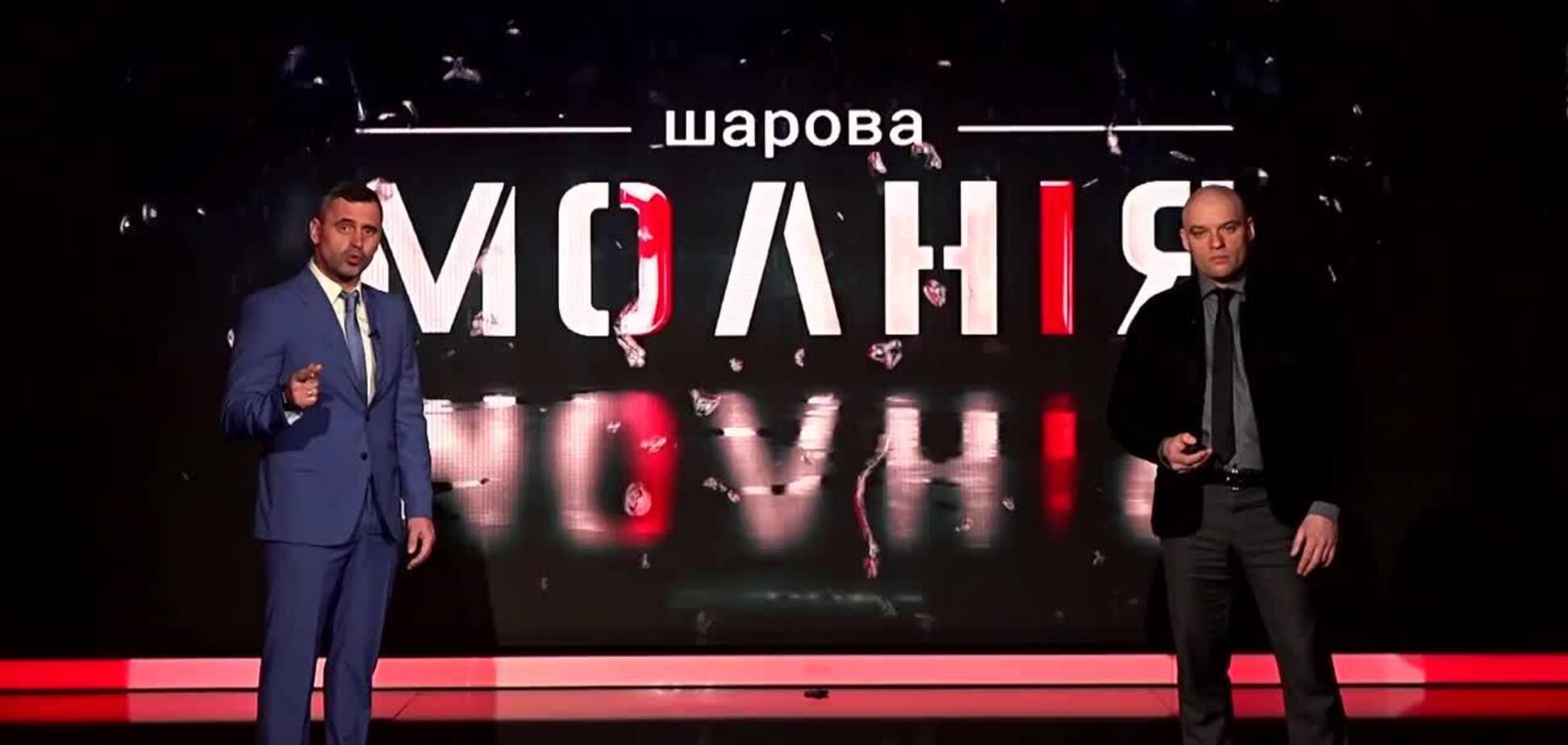 Спецтелепроект 'Шарова молнія' випуск №1 | 'Україна – на ядерній діжці'