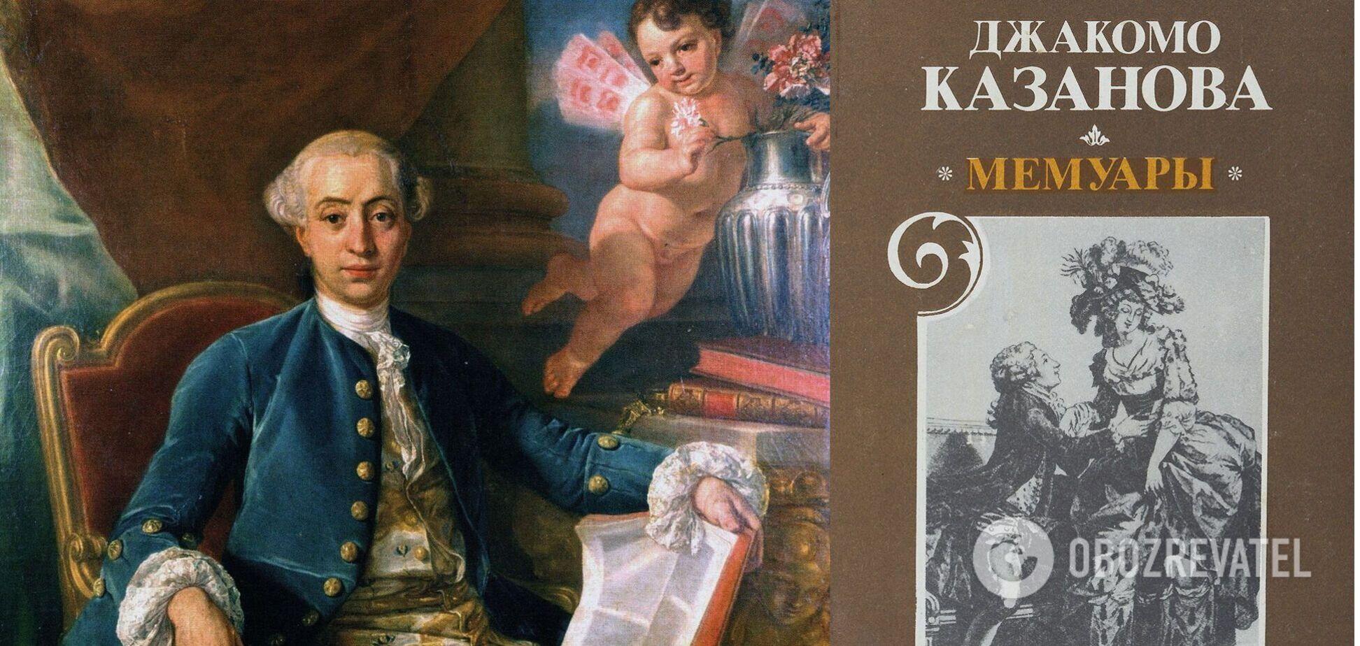 Мемуари Казанови стали джерелом інформації