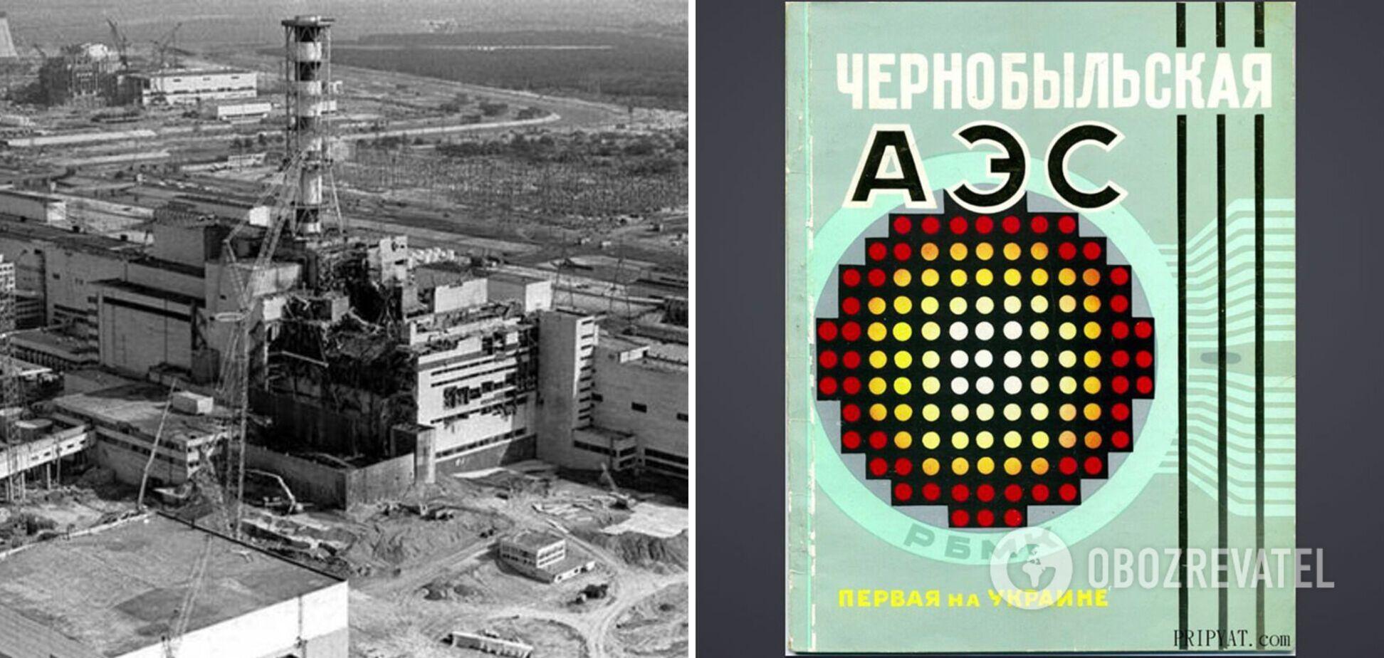 Раритетний буклет про Чорнобильську АЕС