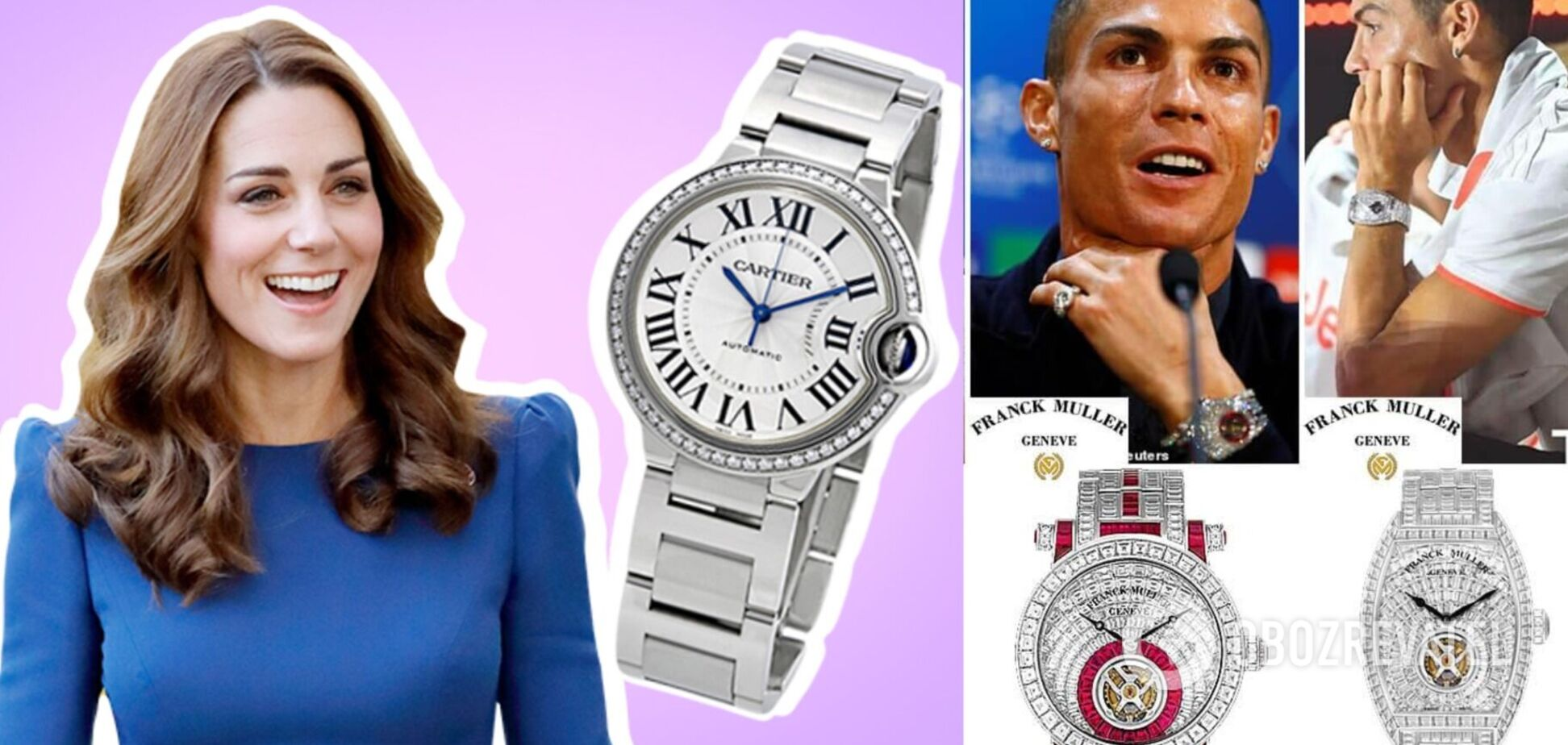 Як виглядають найдорожчі годинники Кейт Міддлтон, Кріштіану Роналду та інших знаменитостей. Фото