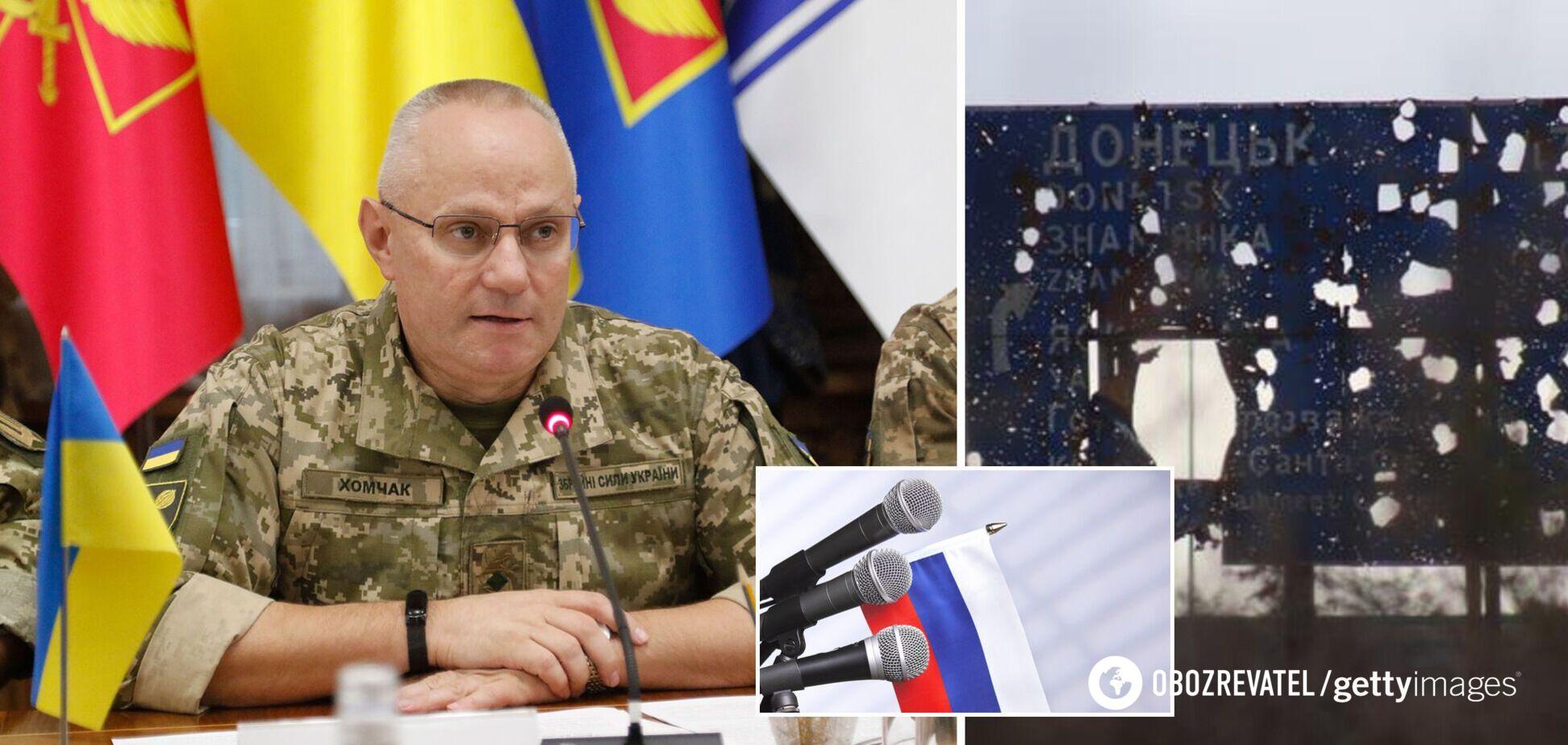 Хомчак відповів Росії на агресивні фейки про 'наступ України на Донбас'