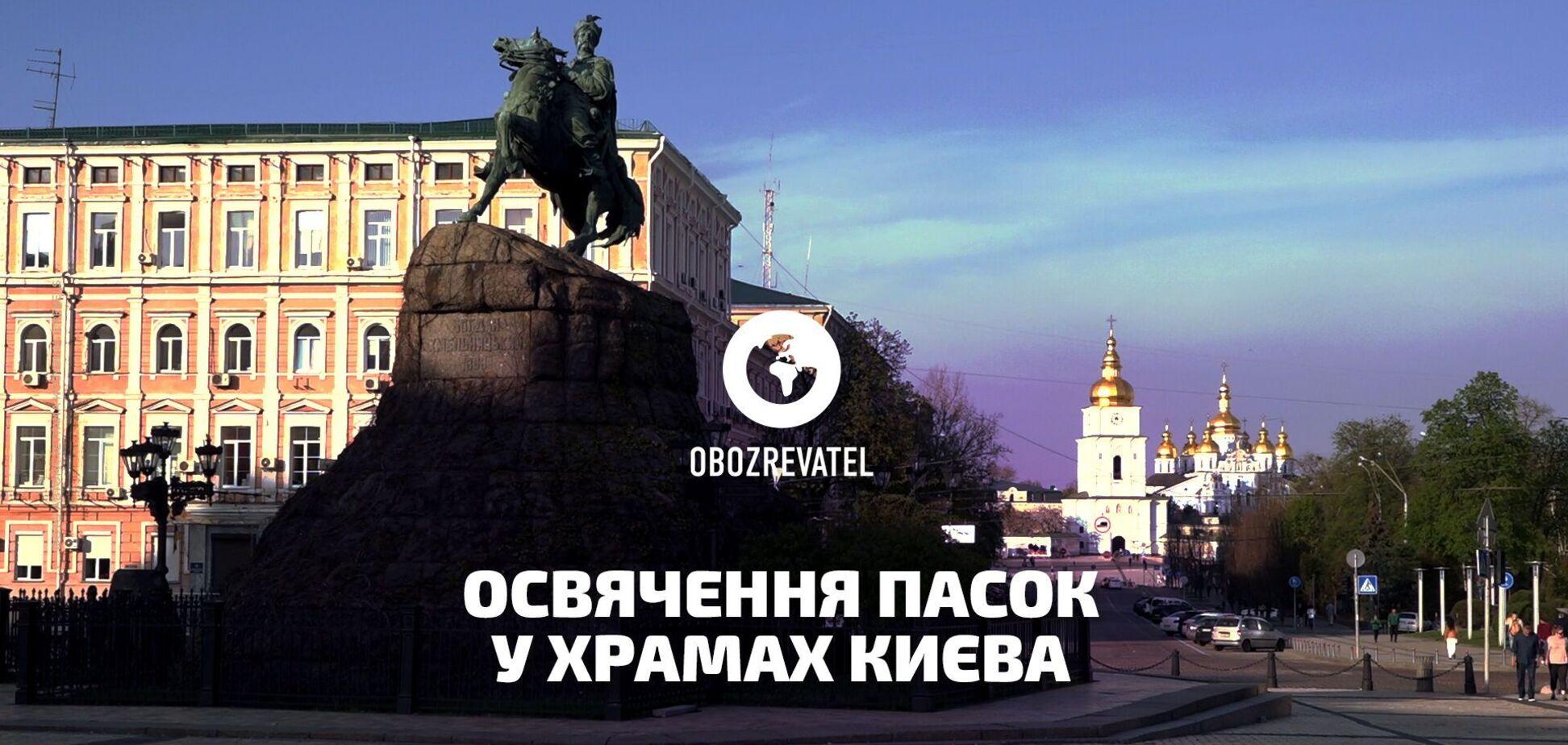 Освячення пасок у храмах Києва