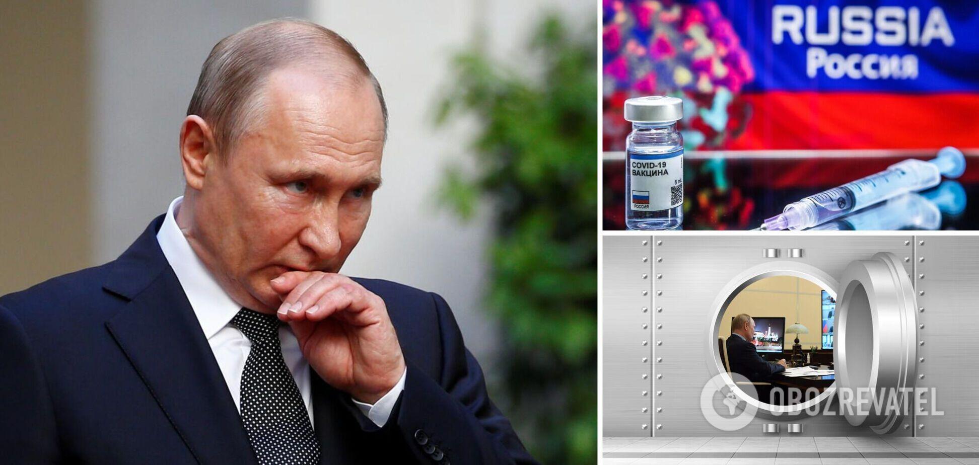 Путін вакцинація