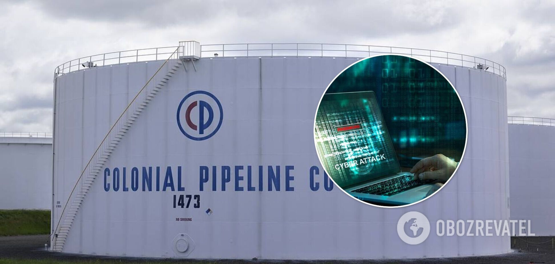 Трубопровід США Colonial Pipeline